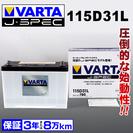 115D31L VARTA 国産車用 バッテリー 新品