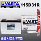 115D31R VARTA 国産車用 バッテリー 新品