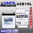 42B19L VARTA 国産車用 バッテリー 新品