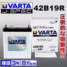 42B19R VARTA 国産車用 バッテリー 新品