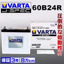 60B24R VARTA 国産車用 バッテリー 新品