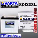 80D23L VARTA 国産車用 バッテリー 新品