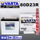 80D23R VARTA 国産車用 バッテリー 新品