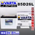 85D26L VARTA 国産車用 バッテリー 新品