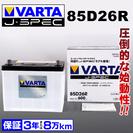 85D26R VARTA 国産車用 バッテリー 新品