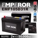 日本車用 EMPEROR バッテリー 新品 保証付 EMF105...
