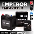 日本車用 EMPEROR バッテリー 新品 保証付 EMF42B...