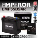 日本車用 EMPEROR バッテリー 新品 保証付 EMF55B...