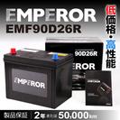 日本車用 EMPEROR バッテリー 新品 保証付 EMF90D...