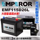 日本車用 充電制御対応 EMPEROR バッテリー 新品 EMF...