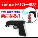 FW1 WAX 専用トリガー 税別価格