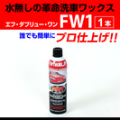 FW1 WAX 水無し洗車ワックス 1本 税別価格