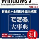 Windows7 できる大事典 starter/HomePremi...