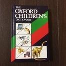 オックスフォード大学出版 Children's Dictiona...
