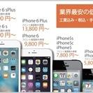 【千葉市】iPhoneで困ったことがあったら!【修理・相談】の画像