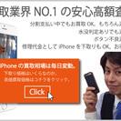 【千葉市】iPhoneで困ったことがあったら!【修理・相談】 - 地元のお店