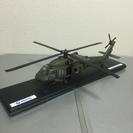 1/60 UH-60  ダイキャストモデル