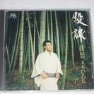 五木ひろし 股旅 / CD/ 演歌 ①