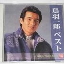 鳥羽一郎ベスト / CD / 演歌④