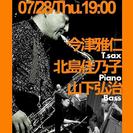 7/28(木)@STORK 真夏の夜のJAZZライブ