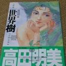 高田明美イラスト集「世界樹」クリィミーマミ
