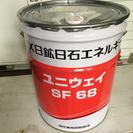 日石ユニウェイSF68 4缶