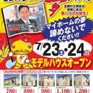 【美濃加茂】オープンハウスのお知らせ!