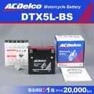 DTX5L-BS 新品 ACデルコ スズキ ホンダ バイク用バッテ...