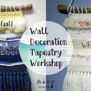 7/23(土),24(日) 壁かけミニタペストリーを織るワークショップ☆