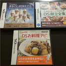 DSお料理ソフト♡3本セット♡