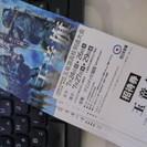 玉竜旗チケット!