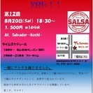 高知サルサ(Salsa Libre)vol12
