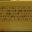 (7月24日まで)レザークラフトキット DIY 工具セット+プロジェクト4つ - 近江八幡市