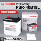 PSR-40B19L ボッシュ 国産車用 バッテリー 新品 税別価格