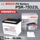 PSR-75D23L ボッシュ 国産車用 バッテリー 新品 税別価格