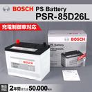 PSR-85D26L ボッシュ 国産車用 バッテリー 新品 税別価格