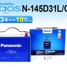 Panasonic : ブルーバッテリーカオス : N-145D...