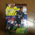 サッカー上達BOOK