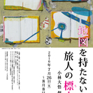 「BOOK×ART 0→to1CAFE」  「小林大悟の地図を持た...