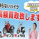 バイク・原付・ブランド自転車・高価買取り中!
