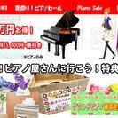ピアノ・電子ピアノお得キャンペーン!