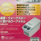 ポータブル電子保冷・保温ボックス デュオカーゴM5