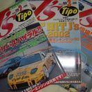 ◎★J's Tipo ロータリー特集3冊 (おまけ)RX-7カレ...