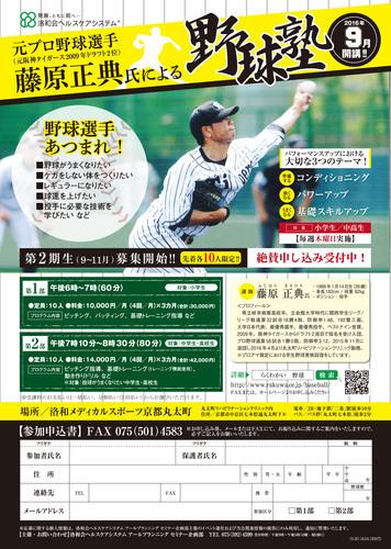 元阪神タイガース藤原正典氏による「野球塾」