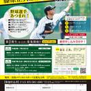 元阪神タイガース ドラフト2位・藤原正典氏による「野球塾」! - 京都市