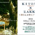 karimoku KITONO×interior ZAKKA展