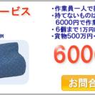 大型家具運送・家電輸送が安い1個6600円~ - 墨田区