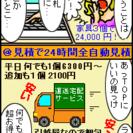 大型家具運送・家電輸送が安い1個6600円~ - 地元のお店