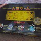 【お取引中】人生ゲーム平成版X