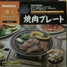 新品 イワタニ 焼肉プレート